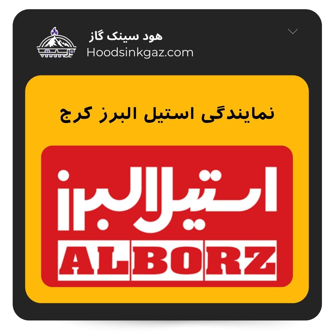 نمايندگي استيل البرز كرج